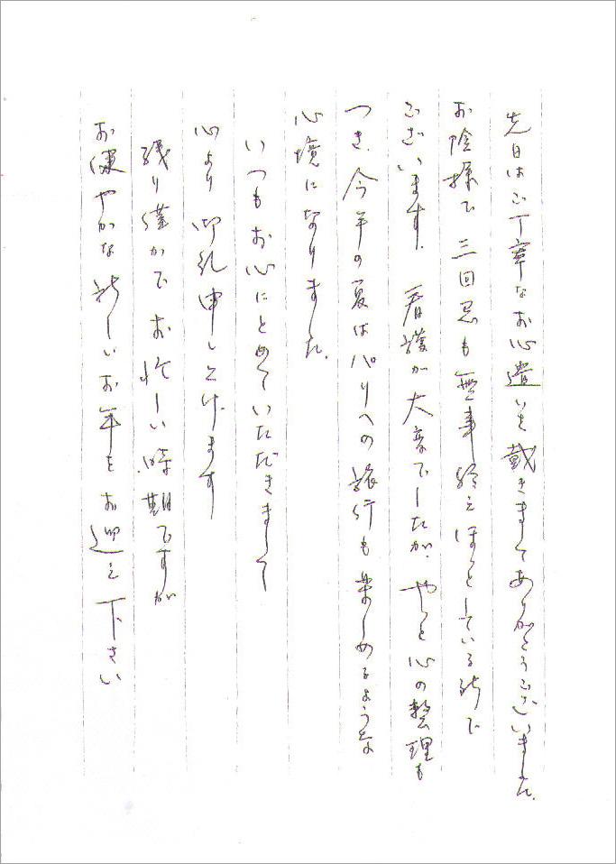 お客様の声 | 東京新宿の葬儀社 ...